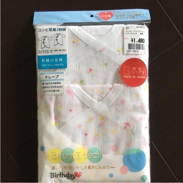 しまむら(シマムラ)の新生児 肌着4枚セット キッズ/ベビー/マタニティのベビー服(~85cm)(肌着/下着)の商品写真