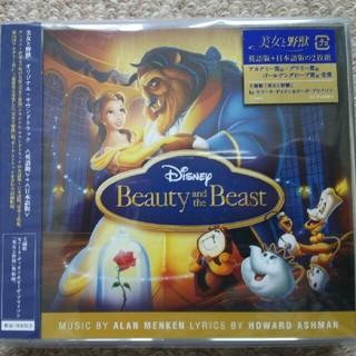 ビジョトヤジュウ(美女と野獣)の美女と野獣オリジナルサウンドトラック(英語版+日本語版)(映画音楽)
