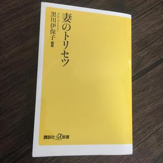 コウダンシャ(講談社)の妻のトリセツ 黒川伊保子 (ノンフィクション/教養)