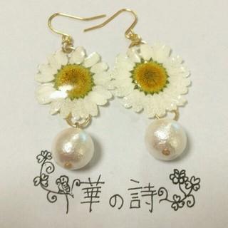 白いお花とコットンパールピアス(ピアス)