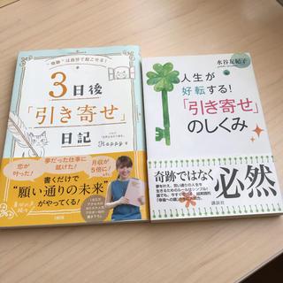 コウダンシャ(講談社)の引き寄せ本 2冊セット(その他)
