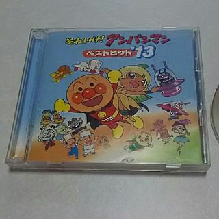 アンパンマン(アンパンマン)の中古 アンパンマンベストヒットCD '13(アニメ)
