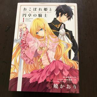 コウダンシャ(講談社)のおこぼれ姫と円卓の騎士 1巻(その他)