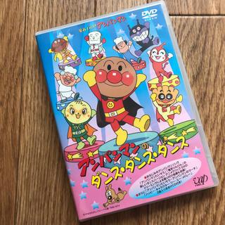 アンパンマン(アンパンマン)のアンパンマン DVD ダンス・ダンス・ダンス(キッズ/ファミリー)