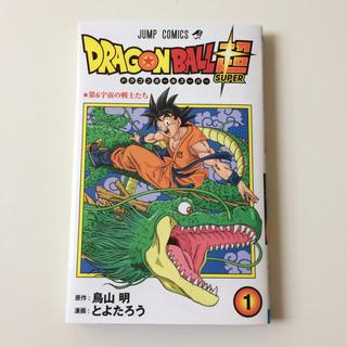ドラゴンボール(ドラゴンボール)のドラゴンボール超  1巻 漫画(少年漫画)
