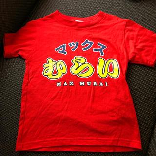 アップル(Apple)のマックスむらいTシャツ 120(Tシャツ/カットソー)