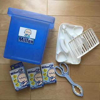 ミントン(MINTON)のミルトン 除菌セット(哺乳ビン用消毒/衛生ケース)