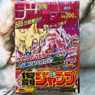 ドラゴンボール(ドラゴンボール)の復刻版週間少年ジャンプパック3(漫画雑誌)