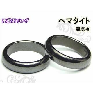 ヘマタイトリング 磁気あり‼️(リング(指輪))