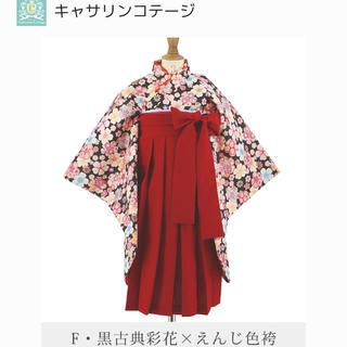 キャサリンコテージ(Catherine Cottage)の袴セット140(和服/着物)