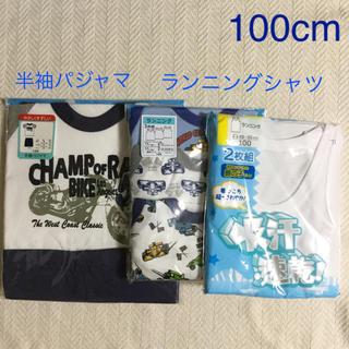 6cbbbe1b6f94d ニシマツヤ(西松屋)の新品 100cm 半袖パジャマ1セット ランニングシャツ5枚セット