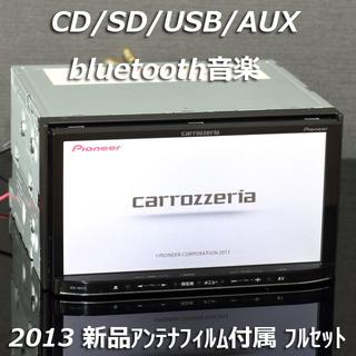 2013AVIC-MRZ02 CD/SD/USB/AUX/bluetooth音楽