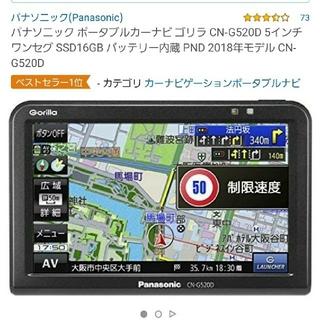 ゴリラ(gorilla)の値下げ CN G520Dgorilla ポータブルカーナビ(カーナビ/カーテレビ)