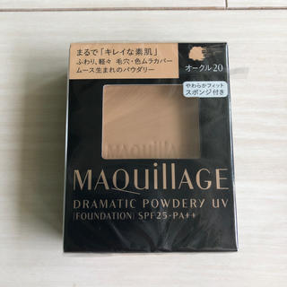 マキアージュ(MAQuillAGE)のマキアージュ ドラマティックパウダリーUV オークル20(ファンデーション)