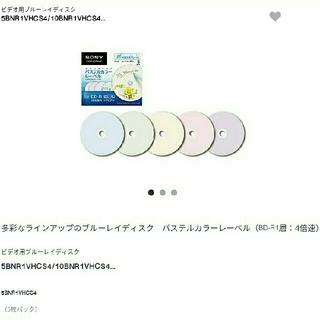 ソニー(SONY)のSONY ビデオ用BD-R 追記型 片面1層25GB  5枚(その他)