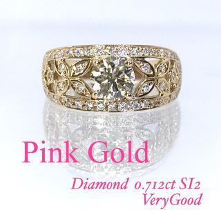 新品【0.7カラット】ピンクゴールド 大粒ダイヤ SIクラス ベリーグッド(リング(指輪))