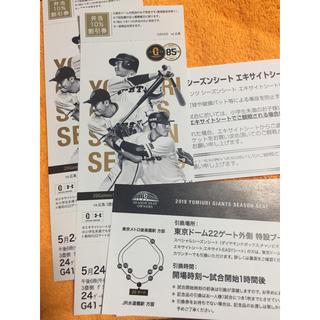 ヨミウリジャイアンツ(読売ジャイアンツ)の巨人対広島  エキサイトシート(野球)