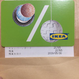 イケア(IKEA)のIKEA クーポン ¥7765お得‼︎‼︎(ショッピング)