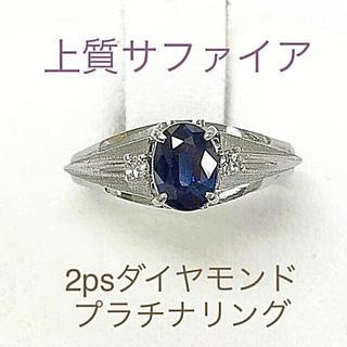 上質サファイアダイヤモンド プラチナリング(リング(指輪))