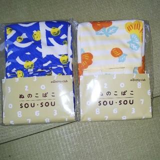 ソウソウ(SOU・SOU)の専用 sousouぬのこばこ(ケース/ボックス)
