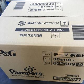 P&G - パンパース新生児 36枚×8 未開封品