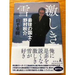ゲントウシャ(幻冬舎)の激しき雪 最後の国士・野村秋介(ノンフィクション/教養)