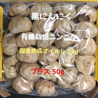 熟成黒にんにくマイルド 国産 無農薬 1kg サービス50g(野菜)