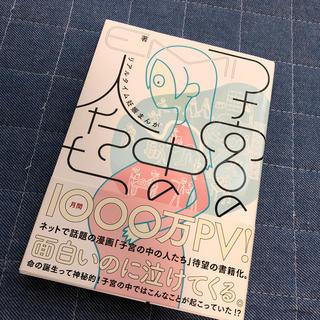 カドカワショテン(角川書店)の子宮の中の人たち(その他)