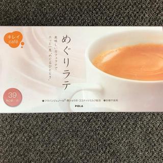 ポーラ(POLA)のPOLA キレイCAFE めぐりラテ 30袋(コーヒー)