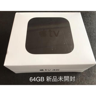 アップル(Apple)のApple TV 4K 64GB 新品未開封(その他)