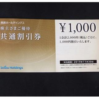 Prince - 100枚🔷ヤマト運輸扱い発送✨西武株主さま共通割引券