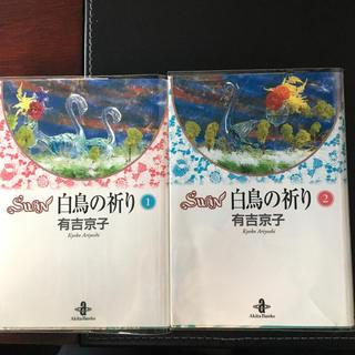アキタショテン(秋田書店)のSwan 白鳥の祈り 1 .2 (全巻セット)