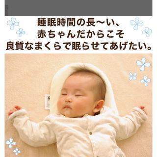 9e1918a408fdf 新品ジェルトロン枕ベビーまくら出産祝い日本製 新生児赤ちゃん向き癖絶壁寝