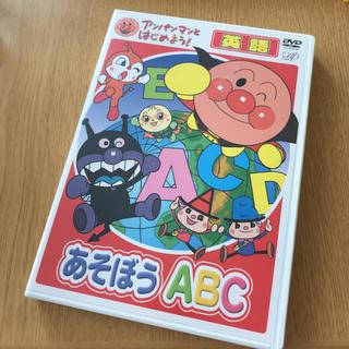 アンパンマン(アンパンマン)のアンパンマンとはじめよう!英語編 あそぼう A・B・C(キッズ/ファミリー)
