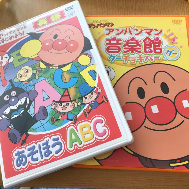 アンパンマン(アンパンマン)のアンパンマン DVD2枚セット エンタメ/ホビーのDVD/ブルーレイ(キッズ/ファミリー)の商品写真