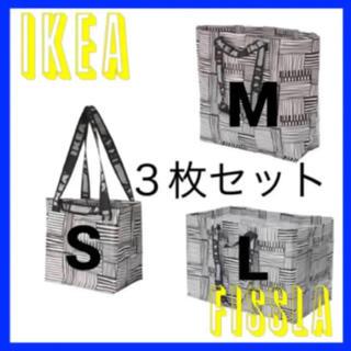 イケア(IKEA)のIKEA FISSLA 3枚セット(エコバッグ)