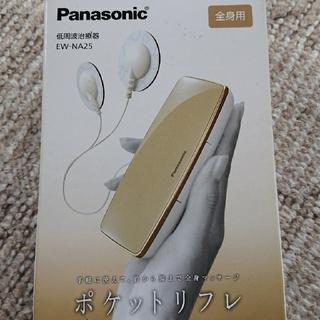 パナソニック(Panasonic)のパナソニック ポケットリフレ(マッサージ機)