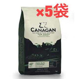 カナガン ドッグフード 2キロ5袋(ペットフード)