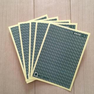 情報保護シール    5枚(切手/官製はがき)