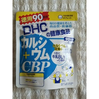 ディーエイチシー(DHC)のDHCカルシウム+CBP(その他)