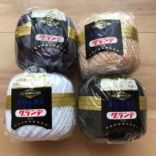 オリンパス(OLYMPUS)の送料無料☆オリムパス レース糸4色まとめ売り☆(生地/糸)