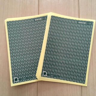 情報保護シール    20枚(切手/官製はがき)