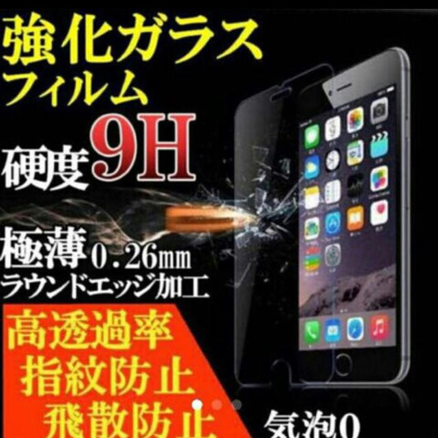 可愛い アイフォーンx ケース バンパー - iPhone - 【iPhone8】新品 強化ガラスフィルムの通販 by protein'sahop|アイフォーンならラクマ