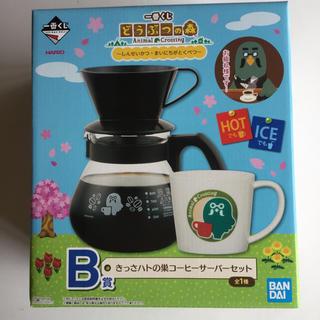 バンダイ(BANDAI)の一番くじ どうぶつの森 B賞 きっさハトの巣コーヒーサーバーセット (調理道具/製菓道具)