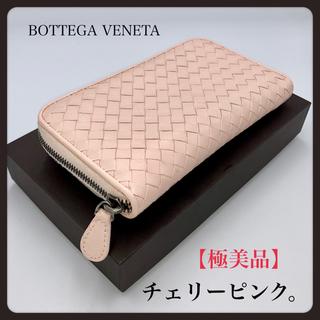 Bottega Veneta - ⭐️新タグ【美品】ボッテガヴェネタ/長財布/ラウンドZIP/チェリーピンク