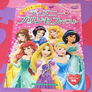 ディズニー(Disney)の楽譜 ディズニー・プリンセス・ベスト ピアノソロ初級 (ポピュラー)