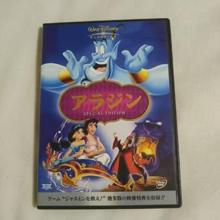ディズニー(Disney)のアラジン DVD【廃盤品】(アニメ)