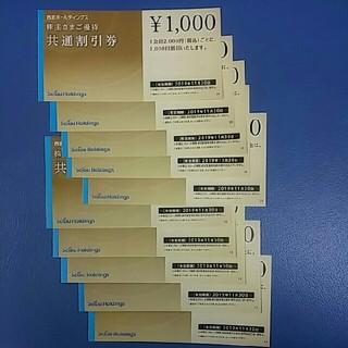Prince - 10枚🔷ヤマト運輸扱い発送🔷西武株主さま共通割引券