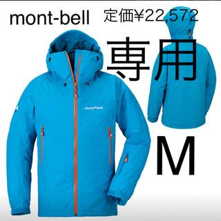 モンベル(mont bell)の専用 mont-bell ストームパーカー マウンテンパーカー M (マウンテンパーカー)