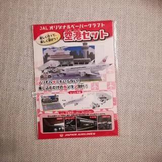 ジャル(ニホンコウクウ)(JAL(日本航空))のJALオリジナルペーパークラフト(模型/プラモデル)